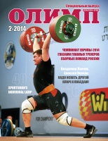 olymp_2-2014_cover